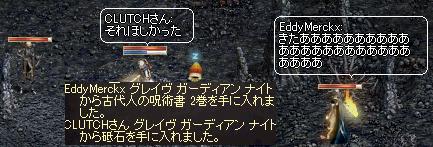 古代人のじゅ2
