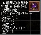 +6水晶球