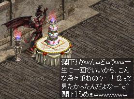 閣下ケーキ