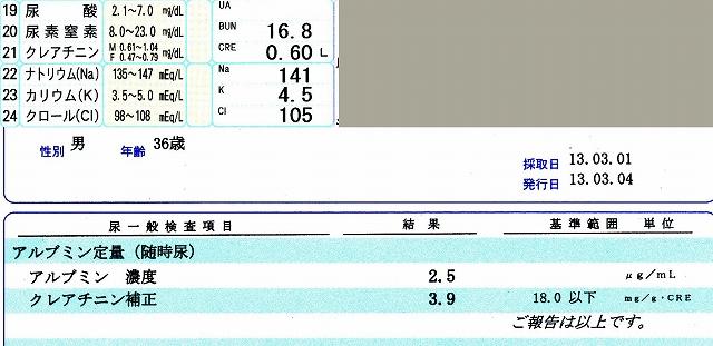 検査結果1_0001