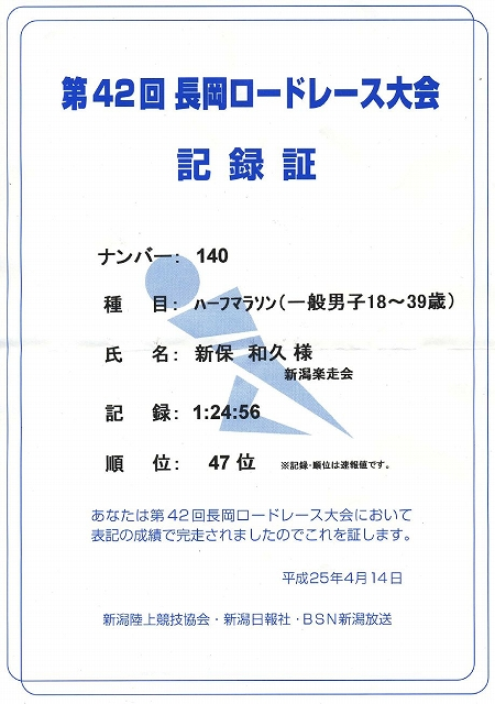 nagaoka2013.jpg