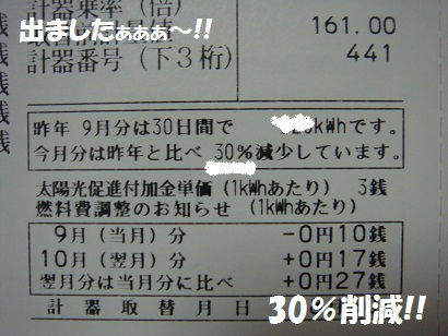 DSC00915_20110920204400.jpg
