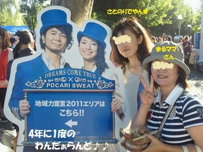 NEC_0006_20110920202432.jpg