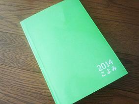 気学講座20131217