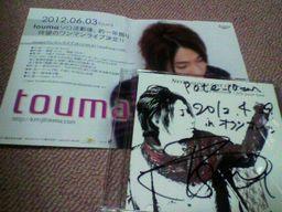 2012-0430_touma.jpg