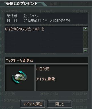 2013-03-12 21-57-08