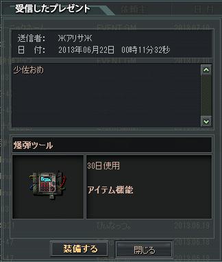 2013-07-21 03-47-02