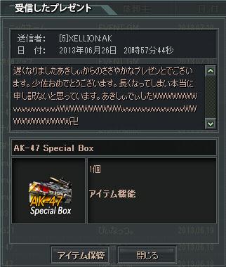 2013-07-21 03-47-08