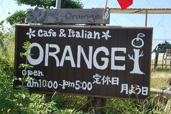 オレンジI看板