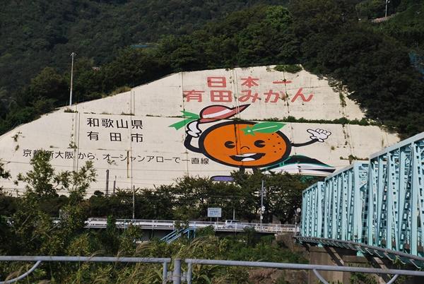 有田みかん壁画