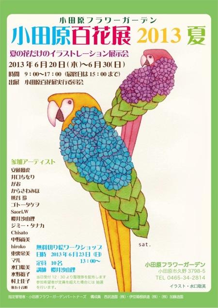小田原百華展2013夏