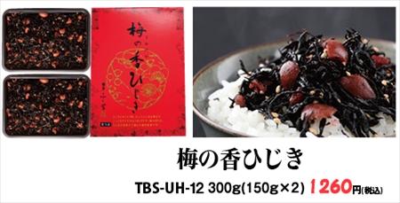 syouhinume2_R450.jpg