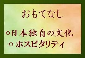 おもてなし・日本とホスピ