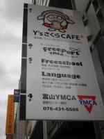 富山YMCA