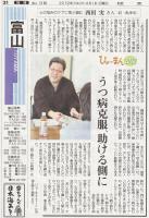 読売新聞2012年4月1日