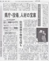 日本経済新聞2012年2月27日