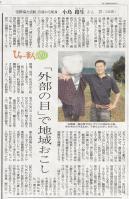読売新聞2011年8月1日