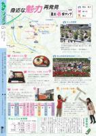 上市町マップ