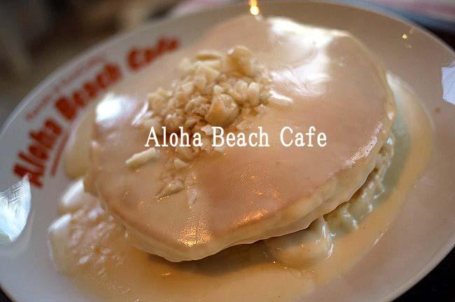 アロハビーチカフェ