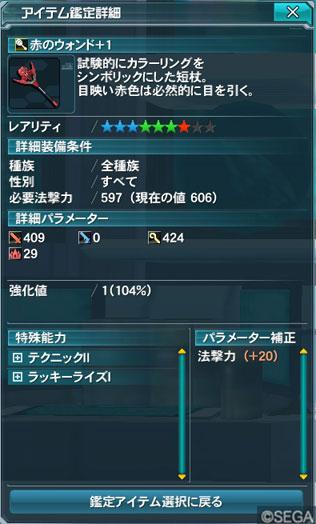 3/7アドバンスレア鑑定
