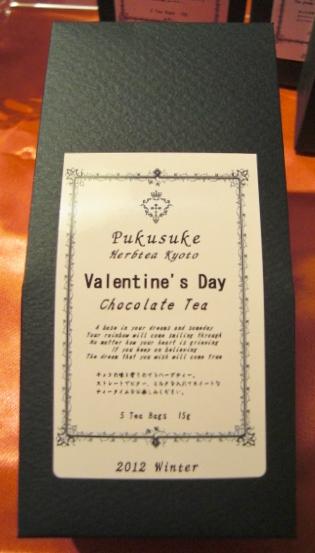 2012バレンタインパッケージ