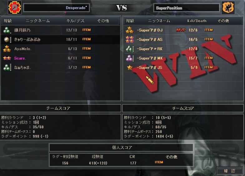 クラン戦10