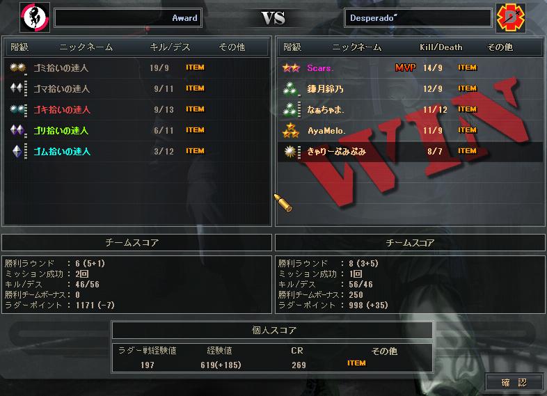 クラン戦9