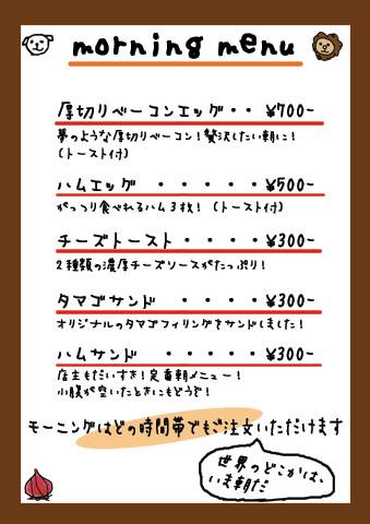 20120408moningmenu01.jpg