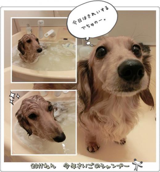 お風呂でちゅの。