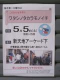 ワタシのタカラモノ市5・5