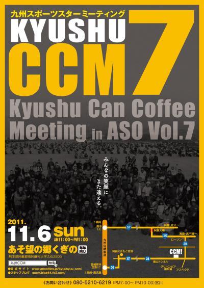 kccm7webPOSTER2011_convert_20110828161618.jpg