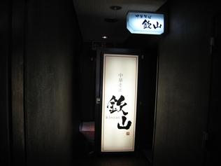 中華そば 欽山