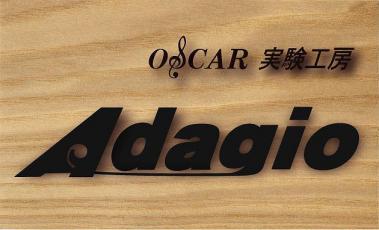 オスカー実験ショップ「Adagio」アダージョ