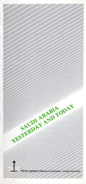 SAUDI ARABIA YESTERDAY AND TODAY (サウジアラビアの過去と現在)