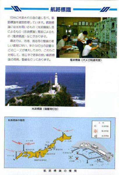 1990年5月 海上保安庁の案内