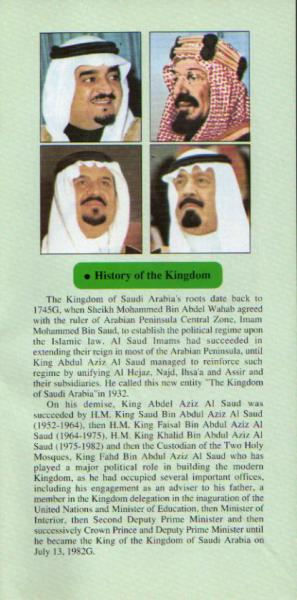 1413H-1992 SAUDI ARABIA ヒジュラ暦1413年、グレゴリオ暦1992年 サウジアラビアの案内 7 History of the Kingdom