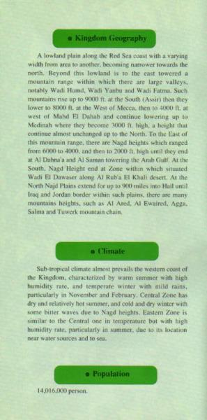 1413H-1992 SAUDI ARABIA ヒジュラ暦1413年、グレゴリオ暦1992年 サウジアラビアの案内 3