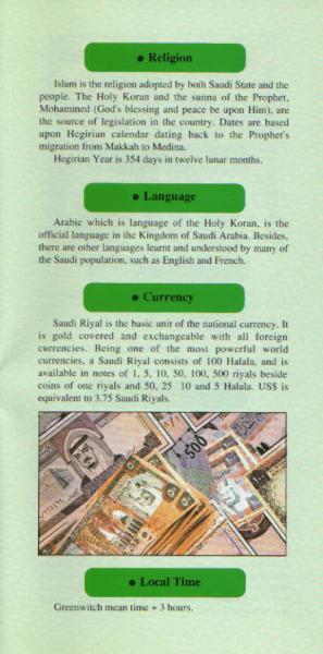 1413H-1992 SAUDI ARABIA ヒジュラ暦1413年、グレゴリオ暦1992年 サウジアラビアの案内