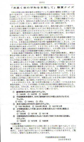 2005年8月 中国国際放送局日本語部 懸賞クイズ