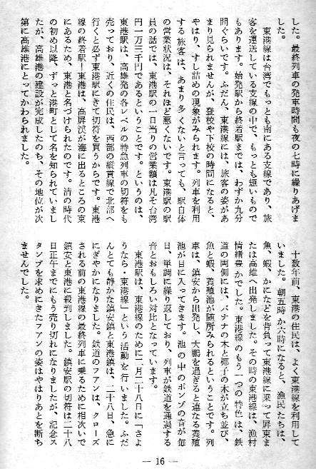 鉄道物語 ・ 東港線 1991年(中華民国80年)4月号 自由中國之聲
