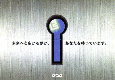 1995年11月 NHK 広報室 ハイビジョン放送の案内
