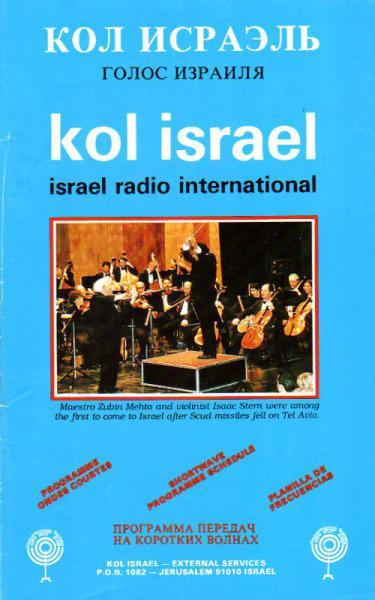 1991年5月 Kol Israel (イスラエル) 短波放送スケジュール表 表紙