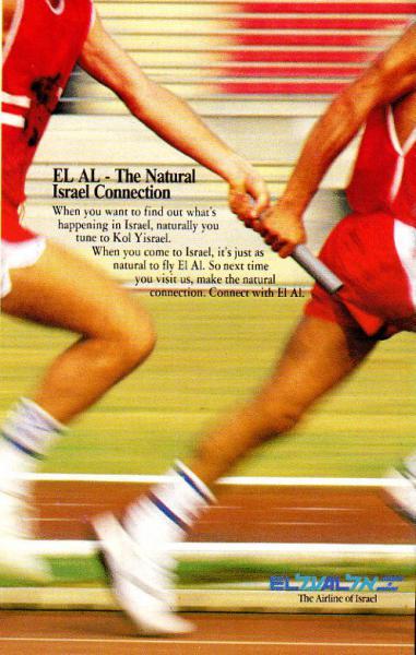 Kol Israel(イスラエル) 番組案内表の広告