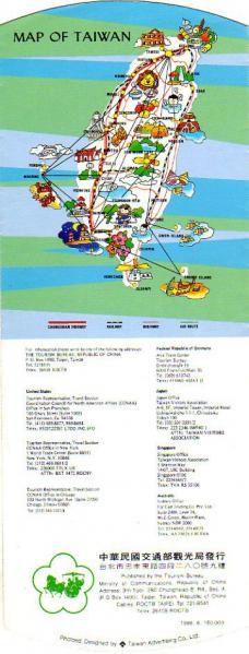 1986年発行 中華民国 台湾 観光案内
