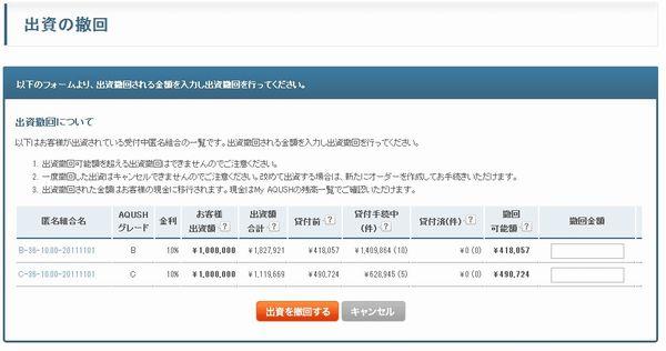撤回可能額20111106