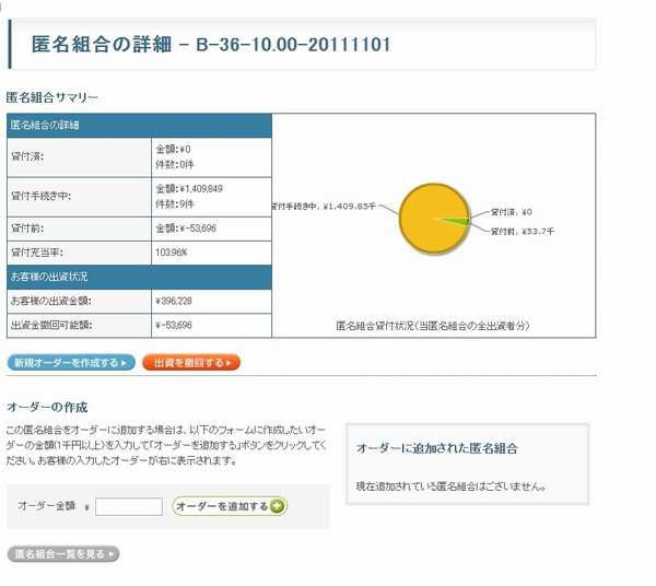 20111108貸付前金額-53696証拠1
