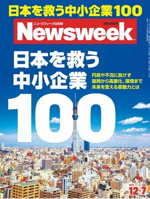 NEWSWEEK表紙