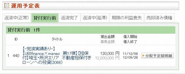 2011y12m05d_204510284.jpg