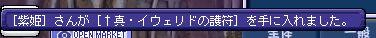 13_5_25_18_53_4紫姫護符