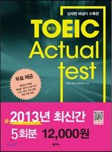 2013 TOEIC Actual TEST